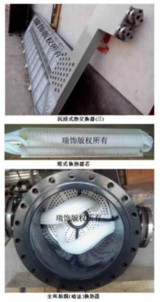 供应HRSF-耐腐蚀冷凝器冷却器