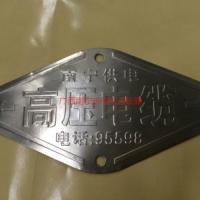 供应广西不锈钢电缆走向牌高压电缆牌
