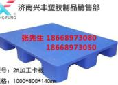 供应印刷烟草专用加工卡板  广东印刷塑料托盘 塑料卡板 您满意又放心的产品|选兴丰塑胶没错
