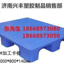 供应印刷烟草专用加工卡板  广东印刷塑料托盘 塑料卡板 您满意又放心的产品|选兴丰塑胶没错图片