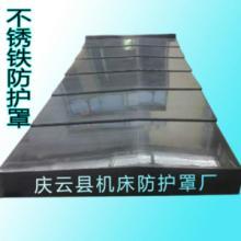 供应机床护罩钢板导轨防护罩 机床钣金护罩