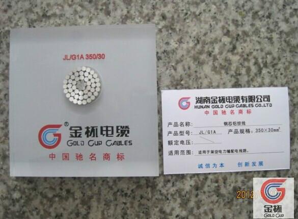 供应钢芯铝绞线