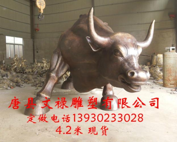 供应首选铜雕华尔街牛唐县铜牛铸造厂家,铜雕华尔街牛 铜雕华尔街牛铜牛铸造华尔街牛雕塑