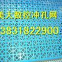 广西冲孔网厂家及报价图片