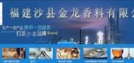 福建沙县金龙香料化工有限公司