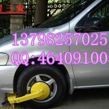 供应汽车车轮锁轮胎锁