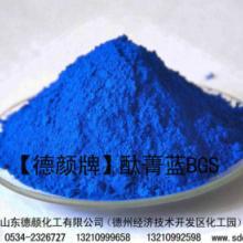 油墨、塑胶制品用德颜牌酞菁蓝BGS