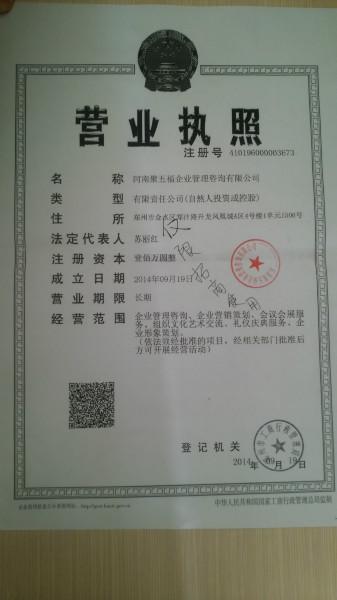 河南聚五福企业管理咨询有限公司