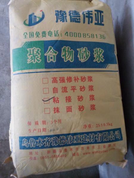 供应和田玻化砖粘结剂