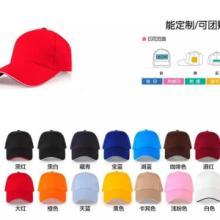 供应郑州广告帽定做志愿者帽子活动帽宣传帽定制