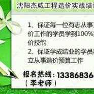 注册造价师师报考条件图片