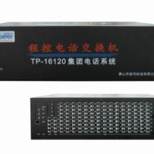 供应昌德讯CDX-TP16120程控集团电话交换机,广州市提供上门安装,维修批发