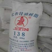 138食用松香甘油酯图片