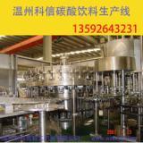 供应碳酸饮料生产设备灌装机含气饮料生产线