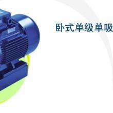 供应卧式单级泵,凯泉卧式泵,单吸泵,多吸泵,单吸离心泵,多吸离心泵批发