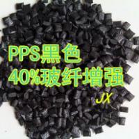 东莞PPS黑色40玻纤特种塑料