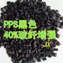 供应用于线圈骨架东莞PPS黑色40玻纤特种塑料图片