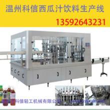 供应西瓜汁饮料生产设备饮料灌装机西瓜汁饮料生产线图片