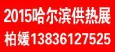 供应2015哈尔滨供热展报名什么时候截止