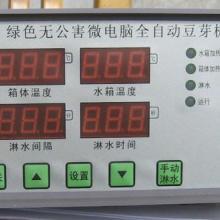 供应最新款豆芽机单控控制器(A型)批发