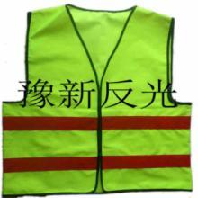供应生产厂家供应反光衣反光马甲反光背