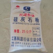 供应江苏南京南通橡胶专用硅灰石粉