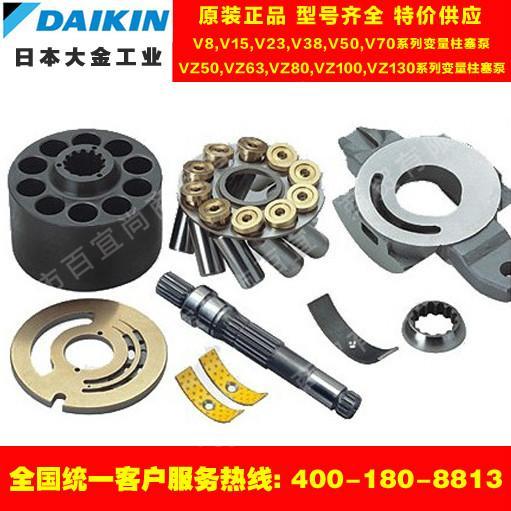 供应日本原装进口大金液压油泵配件 现货daikin泵蕊 一年保修