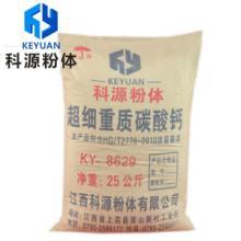 供应福建涂料专用超细方解石粉