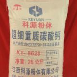 供应江西科源碳酸钙
