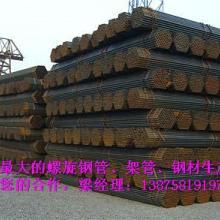 供应湖南架管厂家现货直销建筑架子管图片
