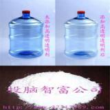 供应五星行透明树脂玻璃专用PP透明剂透明剂可以用于哪一行业?
