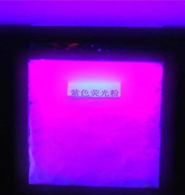 玻璃专用荧光粉超能荧光粉图片/玻璃专用荧光粉超能荧光粉样板图 (4)