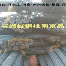 江苏南京安徽现货批发小厂三级螺纹厂家直销批发量大优惠批发