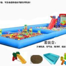 供应最新沙滩组合套装沙池球池