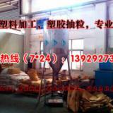 东莞樟木头塑胶抽粒,专业塑胶加工,专业回收加工,找东莞东达