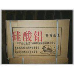 供应吉林梅河口硅酸铝板价格-吉林梅河口硅酸铝板批发价格