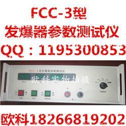 供应FCC-3矿用发爆器参数测试仪
