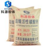 供应江西科源活性重质碳酸钙