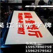 温州厂家制作各种不锈钢灯箱字图片