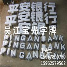 供应上海吸塑发光字上海吸塑发光字厂家制作吸塑发光字优质供应商