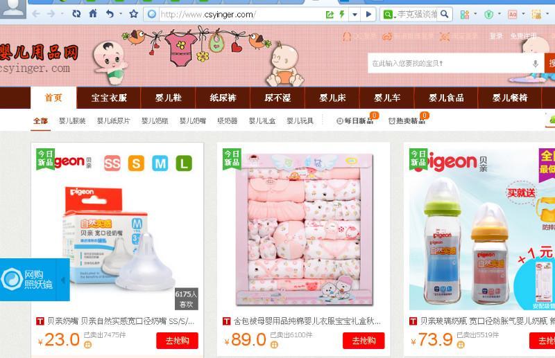 供应初生婴儿床婴儿车婴儿食品