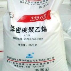 供應LDPE/中石化燕山/1C7A