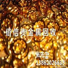 供应废旧镀金生产_苏州废旧镀金生产_苏州废旧镀金生产中国优质供货商