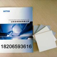 供应白色PVC塑料板PVC硬板PVC白板
