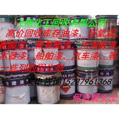 供应东莞回收油漆,东莞废旧油漆价格,东莞回收二手油漆