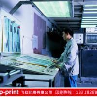 供应用于彩色印刷目录 画册目录印刷 彩色印刷目录的中山印刷厂家专供包装彩盒画册印刷