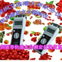 供应干果大枣水分仪葡萄干水分计 新疆大枣水份的标准 大枣含水率测量仪