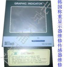 韩国SETech称重显示器维修称重传感器显示器维修北京天浦正达顺义批发