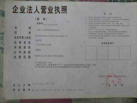 太原五合新材制造有限公司