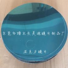 供应镜面有机玻璃PC塑料片材批发